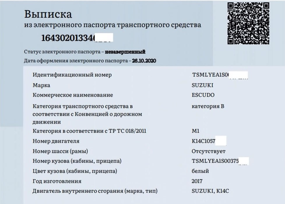 Как выглядит электронный паспорт транспортного средства