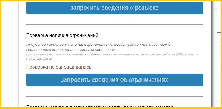 Проверка запрета регистрационных действий. Запрос сведений об ограничении автомобиля