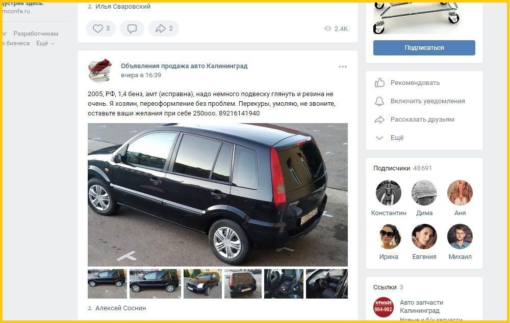 Продажа автомобиля в социальных сетях
