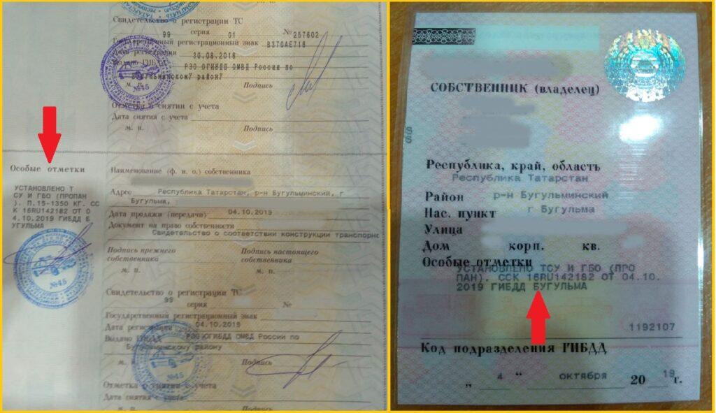 Регистрация фаркопа. Отметка о фаркопе в техпаспорте
